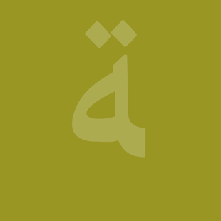 thumbnail of Arabic character
