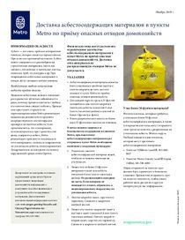 Доставка асбестосодержащих материалов в пункты Metro по приёму опасных отходов домохозяйств
