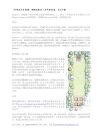Lone Fir Pioneer Cemetery master plan and Morrison property site design - Chinese translation