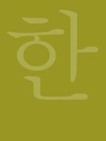 Korean language hub thumbnail