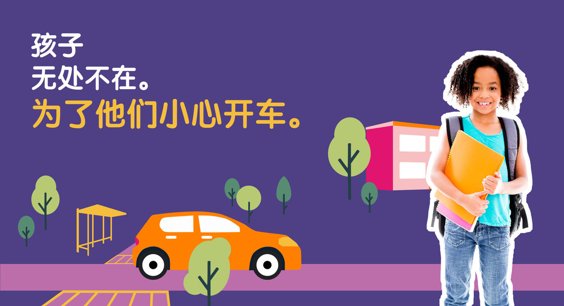"""Safety campaign poster in Chinese for Safe Routes to Schools. The image shows a child wearing a backpack and the words """"Kids are everywhere. Drive like it"""" translated into Chinese"""