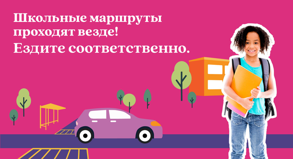 """Safety campaign poster with text saying """"School routes are everywhere. Drive like it"""" in Russian. A child is wearing a backpack and carrying a folder with an animated background"""