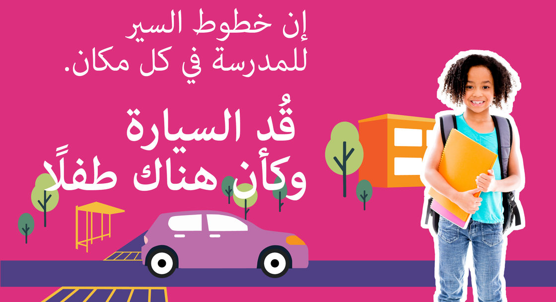 """A child wearing a backpack appears in a safety campaign poster with a message in Arabic reading """"School routes are everywhere. Drive like it."""""""