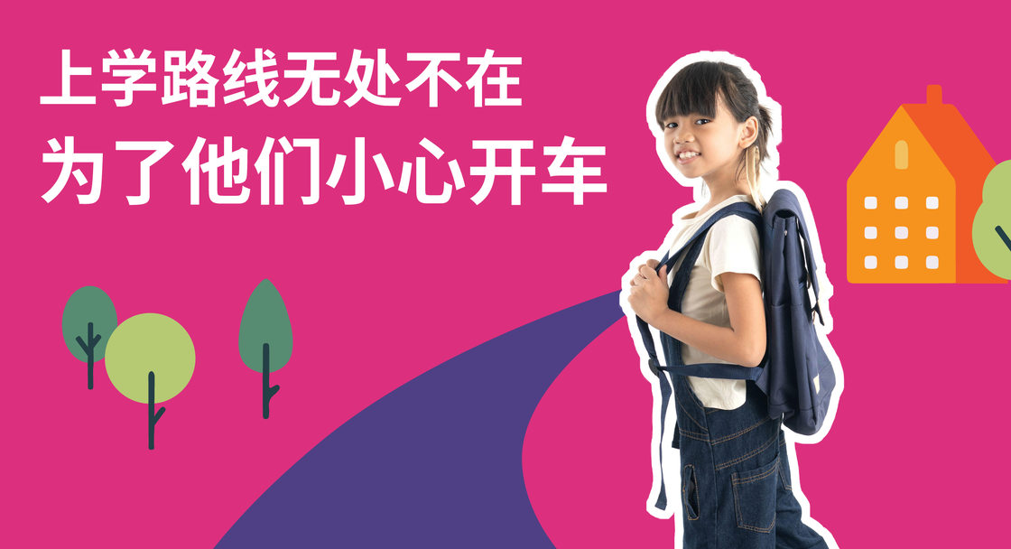 """A child wearing a backpack appears in a safety campaign poster with a message in Chinese reading """"School routes are everywhere. Drive like it."""""""
